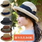 【宅配便 送料無料】帽子 レディース 大きいサイズ 折りたたみ | 夏 春 UV 麦わら 紫外線 日よけ 帽子 つば広 風通し 通気性 編み ハット 天然素材 軽い 高級