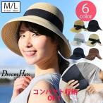 帽子 レディース uv 折りたたみで持ち運べる麦わらHAT 折りたたみ 紫外線 対策 UVカット レディース 帽子 大きいサイズ つば広ハット ストローハット【商