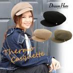 帽子 レディース キャスケット ベレー帽 (薄手で軽い。コロンとしたデザイン) サーモベレー帽 マリンキャス マリンキャスケット 大きいサイズ 秋 夏 涼
