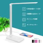 デスクライト LED おしゃれ 目に優しい 子供 学習机 勉強 電気スタンドライト 卓上デスクライト 明るさ調整 5段階調色 10段階調光 折り畳み式 テーブルスタンド