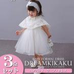 ベビードレス ヘアバンド ボレロ ドレス 3点セット キッズフォーマルドレス フォーマル 子供ドレス 女の子 女の子ドレス キッズ ドレス キッズ
