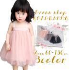 赤ちゃんチュニックドレス スカートとしても使える2WAYタイプ ベビー ドレス 子供 チュール プリンセス チュチュ スカート ベアトップ 新生児