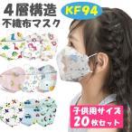 子供 マスク不織布 KF94 キッズ 立体マスク 20枚 3D 男の子 女の子 マスク 毎日使える 清潔 kf94 おしゃれ 息苦しくない 子ども学校