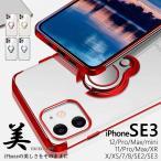 iPhone 7 ケース iPhoneXr iPhone11 Xsクリア おしゃれ TPUメッキ加工 iPhone 7/8ケース スタンドリング付き