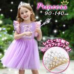 プリンセス ドレス ハロウィン コスプレ キッズ 素敵なプリンセスドレス 大好きプリンセスになりたいクリスマス