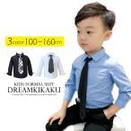 男の子 フォーマル シャツ 子供シャツ 白 Yシャツ 男の子 長袖 子供服 発表会 入学式