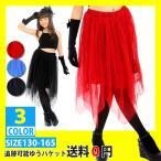 チュチュスカート アシンメトリー チュールスカート パニエ ダンス衣装 カラーパニエ ヒップホップ キッズ ダンス衣装