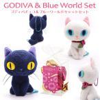 GODIVA&ブルーワールドキャットマスコット ねこ ネコ♪4セット以上ご購入で送料無料