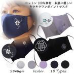 綿100%お肌に優しい素材 キラキラワンポイントマスク 洗って繰り返し使える♪【クリックポスト対応】