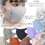 日本製 スワロフスキーデコ おしゃれフリルマスク ノーズワイヤー入り 洗って繰り返し使える♪【クリックポスト対応】