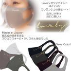 日本製 スワロフスキーデコ おしゃれLovery箔ワンポイント3Dマスク 洗って繰り返し使える♪【クリックポスト対応】