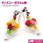 母の日 ギフト プレゼント プリザーブドフラワー【送料無料】ディズニー ガラスの靴 ばら