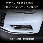 アウディ A3セダン用 パーツ バンパーフィンライナー 6枚組 外装ドレスアップパーツ ステンレス製 Audi用 送料無料(一部地域除きます)