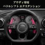 アウディ 各シリーズ パドルシフトエクステンション  Audi用 内装ドレスアップパーツ 送料無料(一部地域除きます)