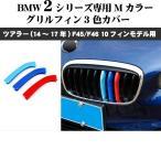 BMW用 グリルフィン 3色カバー BMW2シリーズ アクティブツアラー(14年〜17年) 10本フィンモデル向け ネコポス便可
