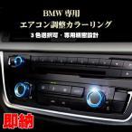 BMW パーツ 1/2/3/4シリーズ エアコン調整リング用カラーリング メール便可 3シリーズ等