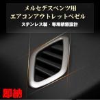 メルセデスベンツ Aクラス GLA CLA用 内装ドレスアップパーツ エアコンアウトレットベゼル Mercedes Benz用 ネコポス可