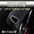 メルセデスベンツ 新Cクラス GLC用 C43 内装ドレスアップパーツ エアコンアウトレットベゼル Mercedes Benz用 メール便可