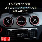 メルセデスベンツ Aクラス GLA CLA用 内装ドレスアップパーツ フロントエアコンアウトレットカラーベゼル5個組 Mercedes Benz用 ネコポス可