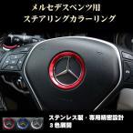 メルセデスベンツ ステアリング ロゴ用カラー加飾リング Mercedes Benz用 ネコポス可