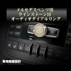 メルセデスベンツ Aクラス GLA CLA用 Bクラス C/E/他 内装ドレスアップパーツ オーディオ音量ダイアル VIPラインストーンダイアルMercedes Benz用