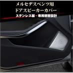 メルセデスベンツ Aクラス GLA CLA用 内装ドレスアップパーツ ドアスピーカーカバー4枚セット Mercedes Benz用(送料無料・一部地域除きます)