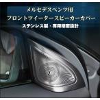 メルセデスベンツ GLAクラス CLAクラス Bクラス用 内装ドレスアップパーツ フロントツイータスピーカカバー Mercedes Benz用 送料無料(一部地域除きます)