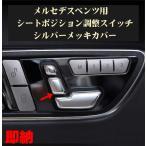 メルセデスベンツ Aクラス GLA CLA用 Bクラス他 シート調整スイッチ メッキカバー6個セット ABS製 メール便可 内装ドレスアップパーツ