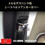 メルセデスベンツ Aクラス GLAクラス CLAクラス Bクラス用 内装ドレスアップパーツ シートベルトアンカーカバー Mercedes Benz用 メール便不可