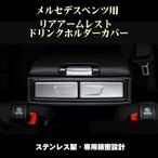 メルセデスベンツ Aクラス GLA CLA用 GLC等リアアームレスト内カップホルダーカバー 内装ドレスアップパーツ ステンレス製 Mercedes Benz用 ネコポス可