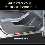 メルセデスベンツ Aクラス GLA CLA カーボン調ドア保護シート 4点セット 内装ドレスアップパーツ Mercedes Benz用 ネコポス不可