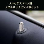 メルセデスベンツ CLA GLA A B Cクラス ドアロックピンメタルタイプ 内装ドレスアップパーツ Mercedes Benz用