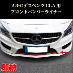メルセデスベンツ CLAクラス用 13〜16年前中期モデル用 フロントバンパーライナー 外装ドレスアップパーツ Mercedes Benz用(送料無料・一部地域除きます)
