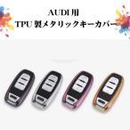 アウディ スマートキーケース メタリックTPU製キーカバー  AUDI用A4 A6 Q5 S8等 ネコポス可