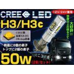 H3/H3c LEDバルブ 50W 5w×10LED フォグ用LEDバルブ 2個組 白 12V用