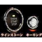 イグニッションスイッチ キーリング キーベゼル 3color 40mm ラインストーン メール便可