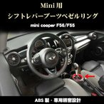 BMW Miniパーツ F55 F56 シフトレバー ブーツ ベゼル1個 ABS製 Newkon ネコポス可