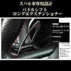 スバル 全車種用 ロングタイプ シフトパドル エクステンショナー カーボンスタイル 内装ドレスアップパーツ 左右セット SUBARU用 ネコポス便可