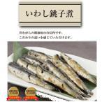 佃煮 青柳食品 いわし銚子煮(業務用佃煮) 1000g(1kg)