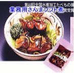 佃煮 青柳食品 さんまソフト煮(業務用佃煮) 1000g(1kg)