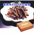 佃煮 青柳食品 わかさぎ佃煮(業務用佃煮)  2000g(2kg)