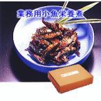 佃煮 青柳食品 小魚栄養煮(業務用佃煮) 2000g(2kg)