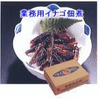 佃煮 青柳食品 いなごの佃煮(業務用佃煮) 2000g(2kg)