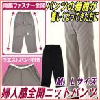 ケアファッション 婦人脇全開ニットパンツ(年間素材)M、L、LL、3Lサイズ 婦人服