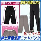 ケアファッション 紳士脇全開ニットパンツ(年間素材)M、Lサイズ 紳士服 一部欠品中