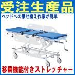 受注生産品 日進医療器 乗機能付ストレッチャー(代金引換不可)