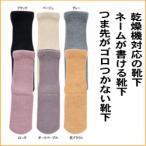 ショッピング婦人用 極上締め付けません 婦人用  秋冬(毛混)(20〜24cm)