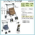 歩行車 歩行器 島製作所 シルバーカー シンフォニーワイドSP(小)  ショッピングカート 買物カート 送料無料