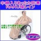 笑和 中綿入りあったか防寒 RAKU暖レイン 雨合羽 レインコート 雨具 車いす付属品 送料無料