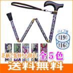折りたたみ杖 ウェルファン 夢ライフステッキ 花柄折りたたみ伸縮杖 送料無料